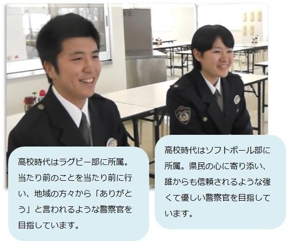 山形県警察